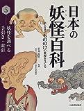 日本の妖怪百科―絵と写真でもののけの世界をさぐる (5)
