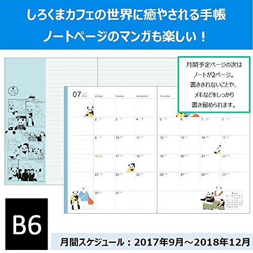 学研ステイフル しろくまカフェ 手帳 2018年 9月始まり マンスリー B6 クラフト CM12076