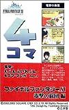 ファイナルファンタジーXI / 電撃の旅団 のシリーズ情報を見る