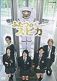 NHK ドラマ8 ふたつのスピカ [レンタル落ち] (全3巻セット) [マーケットプレイス DVDセット]