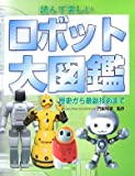 ロボット大図鑑 歴史から最新技術まで