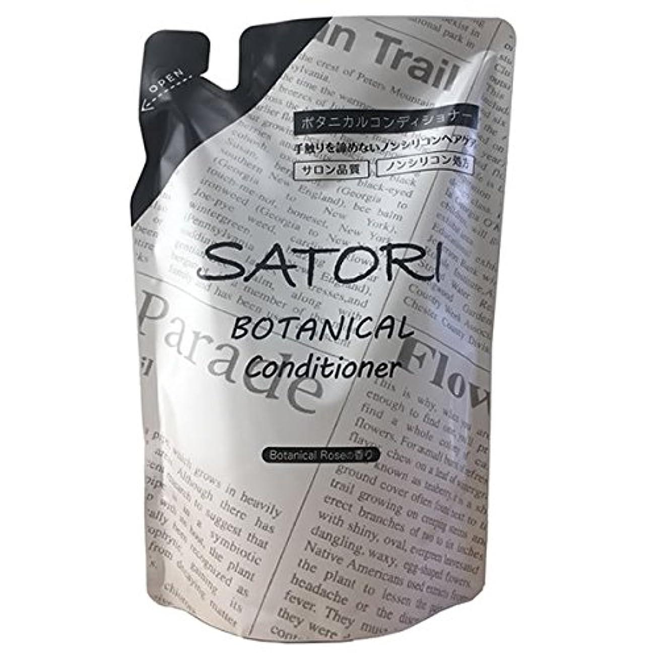 検査官近々周囲SATORI(サトリ) ボタニカルコンディショナー レフィル 400ml