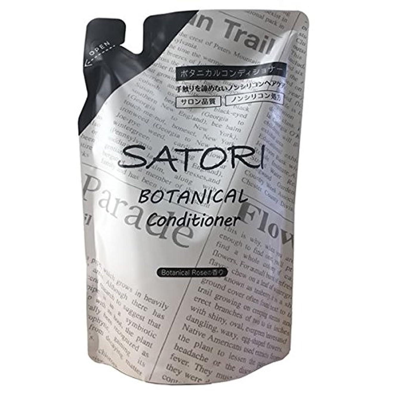 事実上冗談で社員SATORI(サトリ) ボタニカルコンディショナー レフィル 400ml