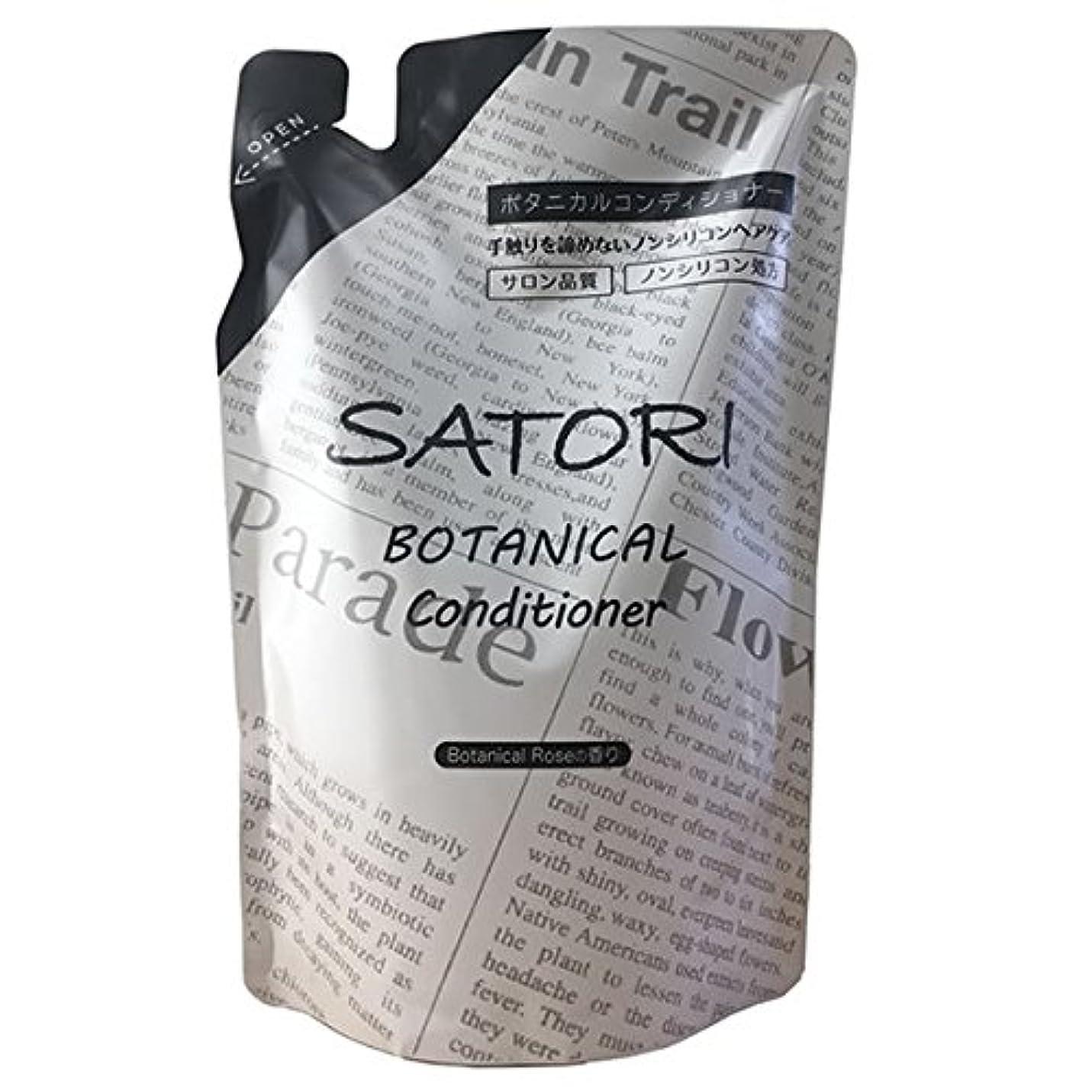 ハンドブックベルト厚くするSATORI(サトリ) ボタニカルコンディショナー レフィル 400ml