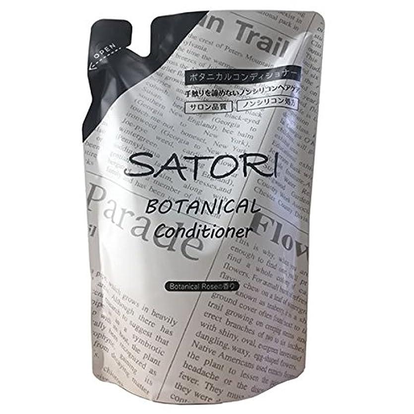 高度ただ囚人SATORI(サトリ) ボタニカルコンディショナー レフィル 400ml