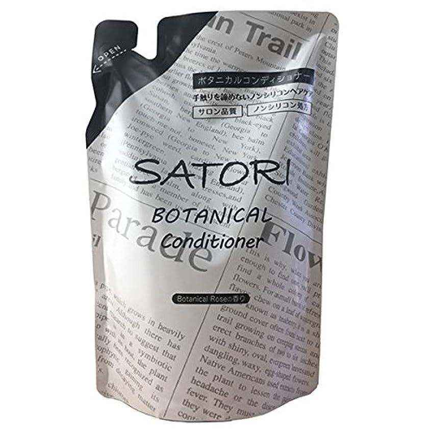 可決何もない緯度SATORI(サトリ) ボタニカルコンディショナー レフィル 400ml