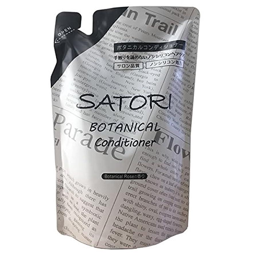 談話コインランドリー初期のSATORI(サトリ) ボタニカルコンディショナー レフィル 400ml