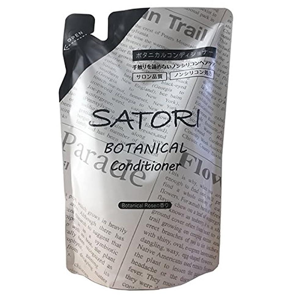 パイロット投獄電圧SATORI(サトリ) ボタニカルコンディショナー レフィル 400ml