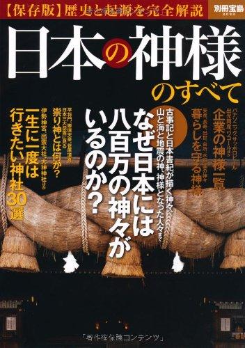 日本の神様のすべて (別冊宝島 2082)の詳細を見る