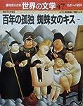 週刊 朝日百科 世界の文学 (47) 南北アメリカ 2000年 6/11号 [雑誌]