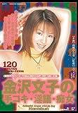 金沢文子の手コキ・淫語・痴女 [DVD]