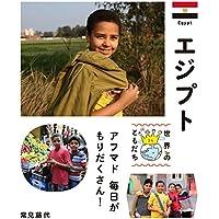 エジプト アフマド 毎日がもりだくさん! (世界のともだち)