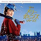 メリー・ポピンズ リターンズ (オリジナル・サウンドトラック / デラックス盤)