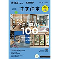 SUUMO注文住宅 北海道で建てる 2018年夏号