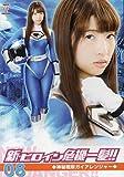新・ヒロイン危機一髪!!08 神秘戦隊ガイアレンジャー[DVD]