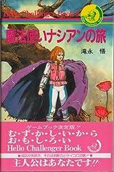 魔法使いナシアンの旅 (ハロー チャレンジャー ブック (9))