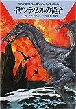 イザンティムルの従者―宇宙英雄ローダン・シリーズ〈264〉 (ハヤカワ文庫SF)