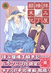 拝み屋横丁顛末記 (5) (ZERO-SUM COMICS)