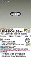 DAIKO LEDダウンライト (LED内蔵) 電源別売 グレアレス 電球色 2700K 埋込穴Φ75 LZD92004LBE