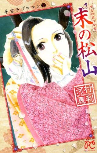 末の松山―平安ラブロマン2 (プリンセスコミックス 平安ラブロマンシリーズ 2)