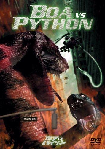ボアvs.パイソン [DVD]