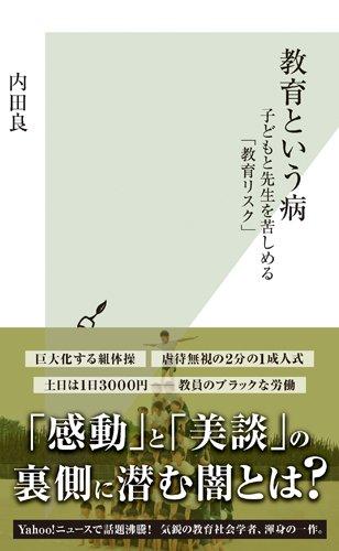 教育という病子どもと先生を苦しめる「教育リスク」 (光文社新書)