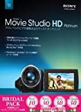 VEGAS MOVIE STUDIO HD PLATINUM 11 ブライダルパック