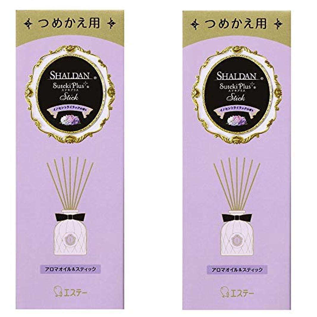 トラクター議論するボックス【まとめ買い】 シャルダン SHALDAN ステキプラス スティック 消臭芳香剤 部屋用 つめかえ イノセントライラックの香り 45ml×2個