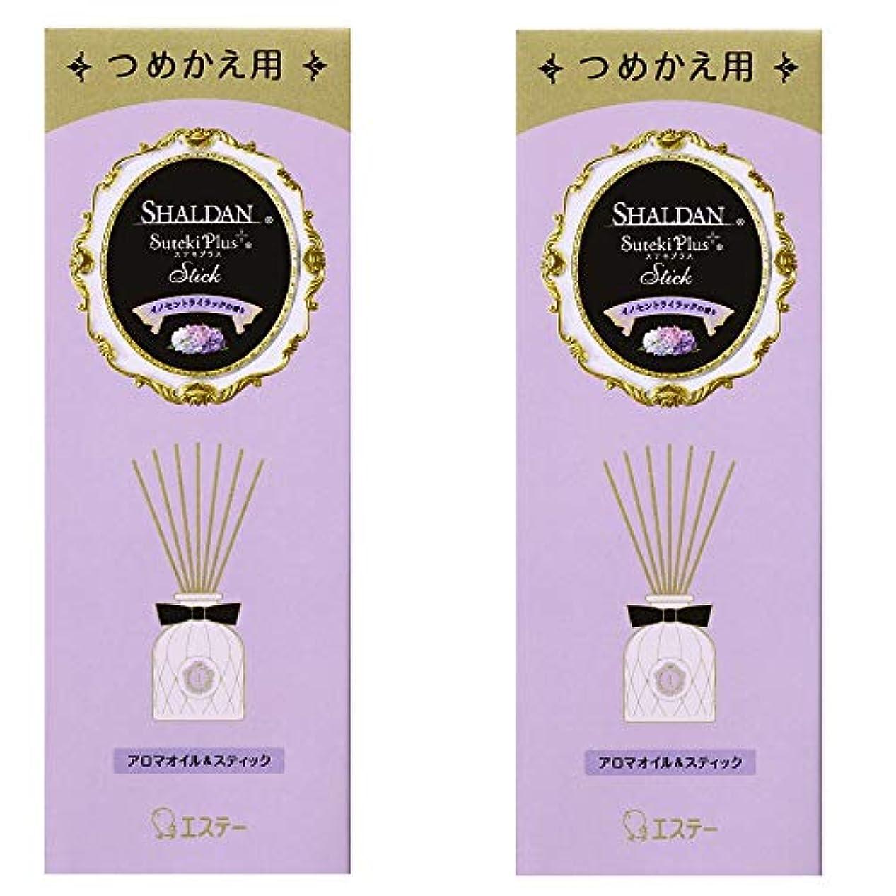 病な地中海ラベンダー【まとめ買い】 シャルダン SHALDAN ステキプラス スティック 消臭芳香剤 部屋用 つめかえ イノセントライラックの香り 45ml×2個
