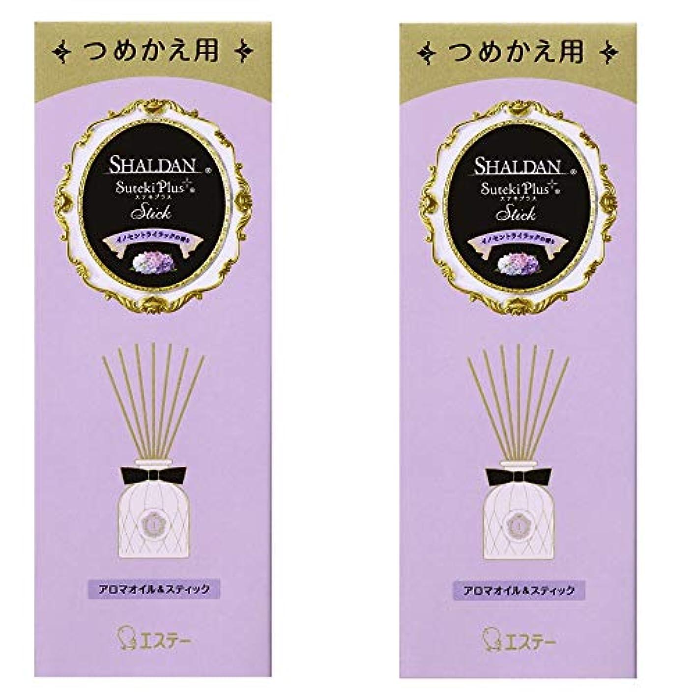 胚芽クルー判定【まとめ買い】 シャルダン SHALDAN ステキプラス スティック 消臭芳香剤 部屋用 つめかえ イノセントライラックの香り 45ml×2個