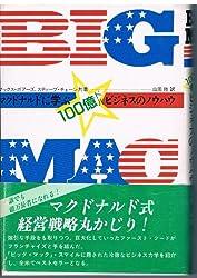 ビッグマック―マクドナルドに学ぶ100億ドルビジネスのノウハウ