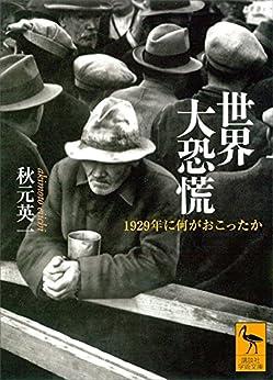 [秋元英一]の世界大恐慌 1929年に何がおこったか (講談社学術文庫)