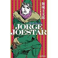 JORGE JOESTAR (JUMP j BOOKS)