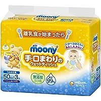 ムーニー 手・口まわりのウエットティッシュ 詰替 150枚(50枚×3)