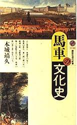 馬車の文化史 (講談社現代新書)
