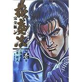花の慶次―雲のかなたに (第1巻) (Tokuma comics)