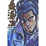 花の慶次―雲のかなたに (第1巻) (Tokuma comics) (トクマコミックス)