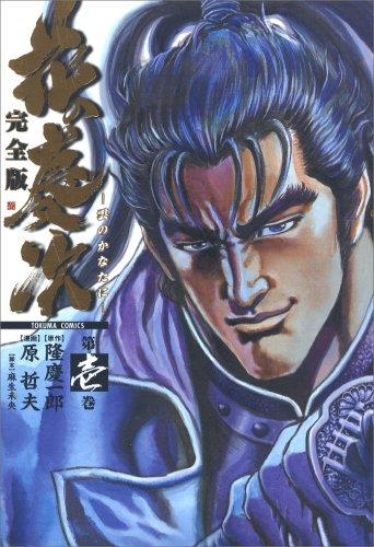 花の慶次―雲のかなたに (第1巻) (Tokuma comics)の詳細を見る