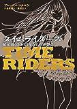 タイムライダーズ 紀元前6500万年からの逆襲 2 (児童単行本)