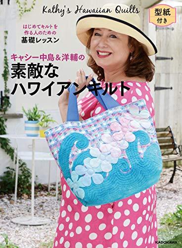 キャシー中島&洋輔の素敵なハワイアンキルト (はじめてキルトを作る人のための基礎レッスン)