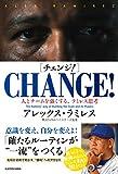 CHANGE!(チェンジ!) 人とチームを強くする、ラミレス思考 画像