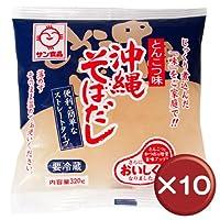沖縄そばだし(豚骨) 320g 10袋セット
