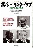 ガンジー・キング・イケダ―非暴力と対話の系譜