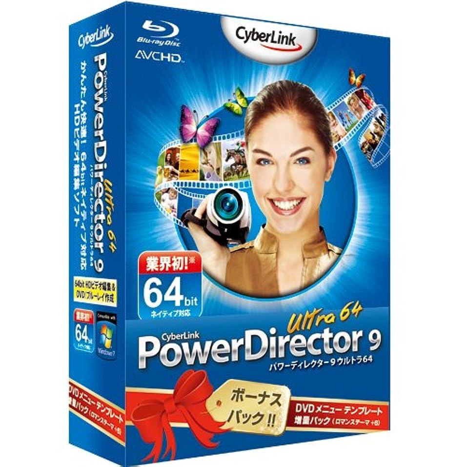 巧みなリビングルーム宣伝PowerDirector9 Ultra64 DVDメニューテンプレ増量