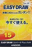 EASYDRAW Ver.15 コンバータPlusパック