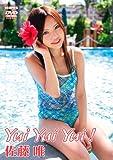 Yui Yui Yui! [DVD]