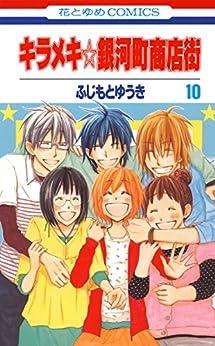 [ふじもとゆうき]のキラメキ☆銀河町商店街 10 (花とゆめコミックス)