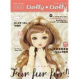Dolly*Dolly 2016 winter (お人形BOOK)