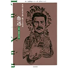 魯迅 ──中国の近代化を問い続けた文学者 ちくま評伝シリーズ〈ポルトレ〉