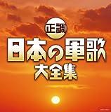 (決定盤) 正調 日本の軍歌大全集